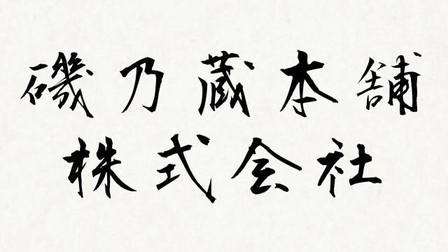 磯乃蔵本舗株式会社